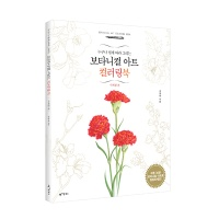[무료배송] 보타니컬 아트 컬러링북: 사계절 편