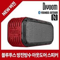 [divoom]디붐  outdoor 휴대용 블루투스 스피커