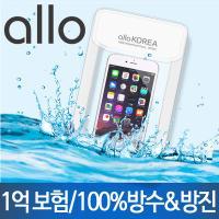 [국내제조] 휴대폰 스마트폰 방수팩 알로 WP201