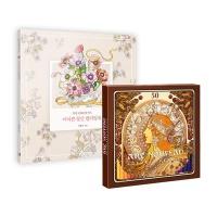 어여쁜 꽃말 컬러링북+아르누보 50색 색연필 세트