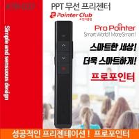 프로포인터/ KTR037레이저포인터PPT리모컨,,,프리젠테이션,무선프리젠터 ,포인터몰/프레젠테이션/PPT프리젠터