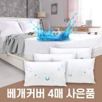 (2+2+2)방수 매트리스커버2장+베개커버4장/슈퍼싱글