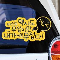 버스도 택시도 무섭지만 내가 제일 무섭다 - 초보운전스티커(325)