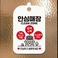 매장 생활 병원 휴무 안내판 제작 CHA023안심매장01