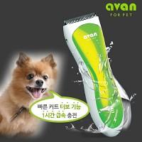 [아반] AN-2010 저소음 저진동 방수 애견이발기/바리깡
