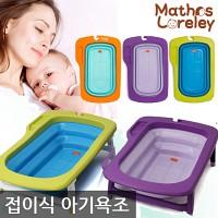 [마더스로렐라이]디럭스형 NEW 접이식 아기욕조