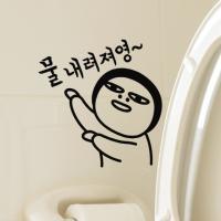 화장실 포인트 스티커 물 내려져영