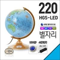 세계로 별이뜨는지구본 220-HGS-LED(지름:22cm)