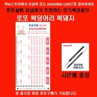 로또살땐요넘버 복돼지 로또복권작성용지 200매/펜2개