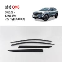 [경동] 901-159 삼성 QM6 전용 스모그썬바이저