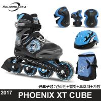 (RB) 2017 피닉스XT 큐브세트 (헬멧+보호대+가방)