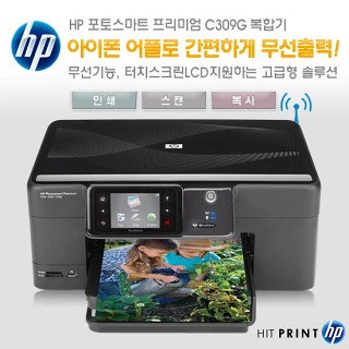 HP복합기 C309G