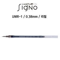 유니볼 시그노DX 리필/UMR-1(0.38)