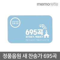 [메모렛] 스마트폰용 정품음원 OTG USB 새찬송가 복음성가 695곡 MP3 디지털 음반