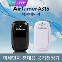 미세먼지 휴대용 공기청정기 에어테이머 A315