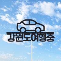 [인디고샵] 자동차 여행중 맞춤 케이크토퍼