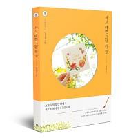 [무료배송] 작고 예쁜 그림 한 장 : 손그림 일러스트 감성수채화 그리기
