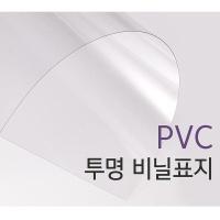 카피어랜드 제본용표지 PVC A4 0.2MM 25매[00346384]