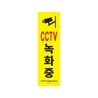 아트사인 CCTV녹화중 150x500 포맥스표지판 1186