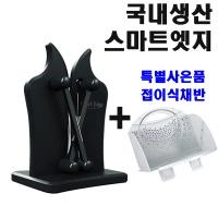 홈쇼핑정품 스마트엣지 칼갈이 + 접이식채반 증정