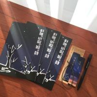 윤동주 책갈피 볼펜+별 헤는 밤 문학노트 3권세트