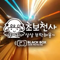 SET 큐피트 초보천사 살살부탁해용 블랙박스 / 반사스티커 자동차스티커