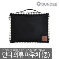 던디 여행용 의류(중) 파우치/국내원단/출장용파우치
