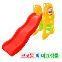 [무료배송][KUMBO]코코몽 빅 미끄럼틀(파도형)