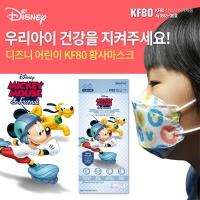 디즈니 미키마우스 황사마스크 KF80 소형