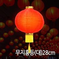 무지홍등(대) 중국집 중국전통 인테리어 소품