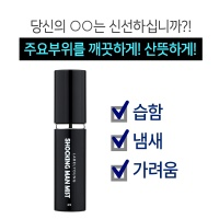 [무료배송]쇼킹맨찍찍미스트