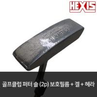 HEXIS 골프클럽 퍼터 보호필름(2p) 세트