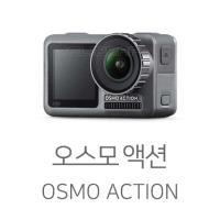 [DJI] 오스모액션 OSMO ACTION DJOMA000-1