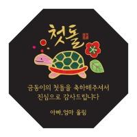 [인디고샵] 먹물 거북이 첫돌 맞춤라벨