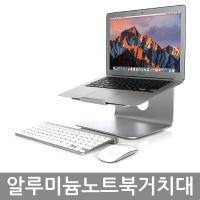 알루미늄 메탈 2단 노트북거치대 TMS-NTS200