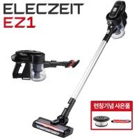 일렉자이트 EZ1 차이슨 무선청소기