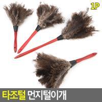 (와인앤쿡)풍성한 타조털 먼지털이개(대형) 1개