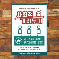 코로나 포스터_107_사회적 거리두기 09