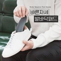 [바디보감] 바른자세 발바닥패드