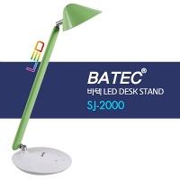 BATEC LED SJ-2000 스탠드 장수명/저전력/빛색상변경