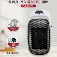 루베크 PTC 플러그인 히터 RU-400PH