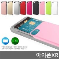 아이폰XR SK 슬라이드 범퍼케이스