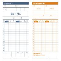 [현대오피스] 출퇴근관련기기 소모품 카드(EF-7000용)
