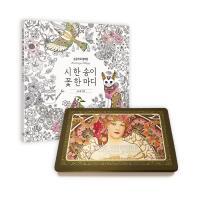 아르누보 색연필 36색(틴)+시 한송이 컬러링북 세트