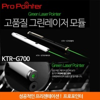 ,프로포인터KTR-G700(white)고급형,그린레이저포인터,그린레이저빔,프리젠테이션,포인터몰