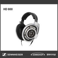 젠하이저 HD800 하이엔드 오픈형 헤드폰/젠하이저 AS