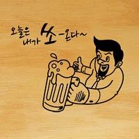 idk044-맥주(내가쏜다)