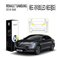 르노삼성 2018 SM6 헤드라이트(LED헤드램프) 필름 2매