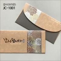 축하감사봉투 [감사(브라운)] JC-1001(1속4매)