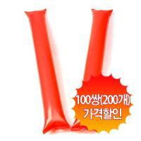 응원용 팡팡 막대풍선 - 레드(100쌍)
